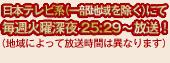 日本テレビ系(一部地域を除く)にて、 10月2日(日)より 毎週日曜午前10:55~放送決定! ※放送時間は都合により変更になる場合があります。