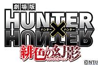 hxh-movie_logo.jpg