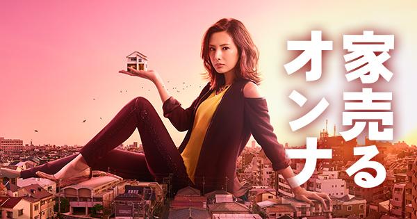 【エンタメ画像】北川景子「家売るオンナ」最終回、番組最高13・0%で大勝利。