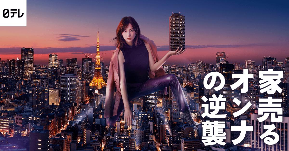 日本テレビ2019年1月期水曜ドラマ『家売るオンナの逆襲』公式サイト。「私に売れない家はない」またまた家売るオンナが帰ってくる!!今シーズンは天才的不動産屋・三軒家万智の前に、最強の家売るオトコが出…