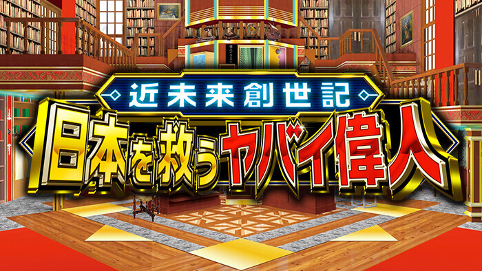 近未来創世記 日本を救うヤバイ偉人 動画 2021年3月1日 210301