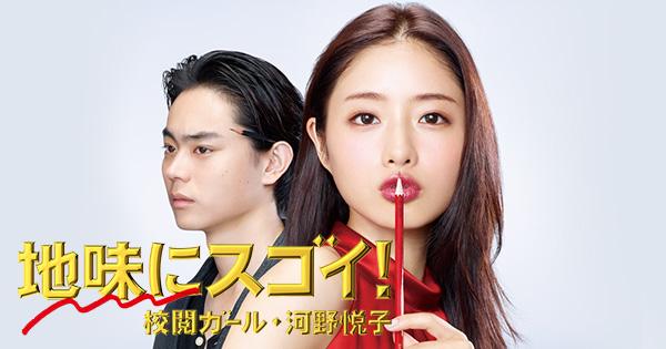 地味にスゴイ!校閲ガール・河野悦子 日本テレビ