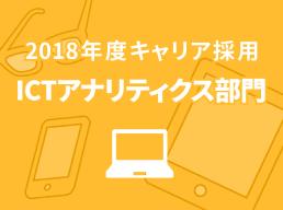 2018年度キャリア採用 ICT戦略部門
