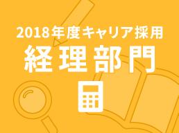 2018年度キャリア採用 経理部門