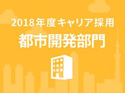 2018年度キャリア採用 都市開発部門