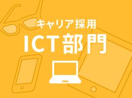 社内ICT戦略マネージャー推進部門