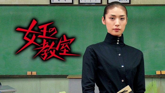 女王の教室 日本テレビ