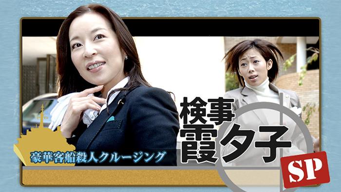 霞 夕子 検事