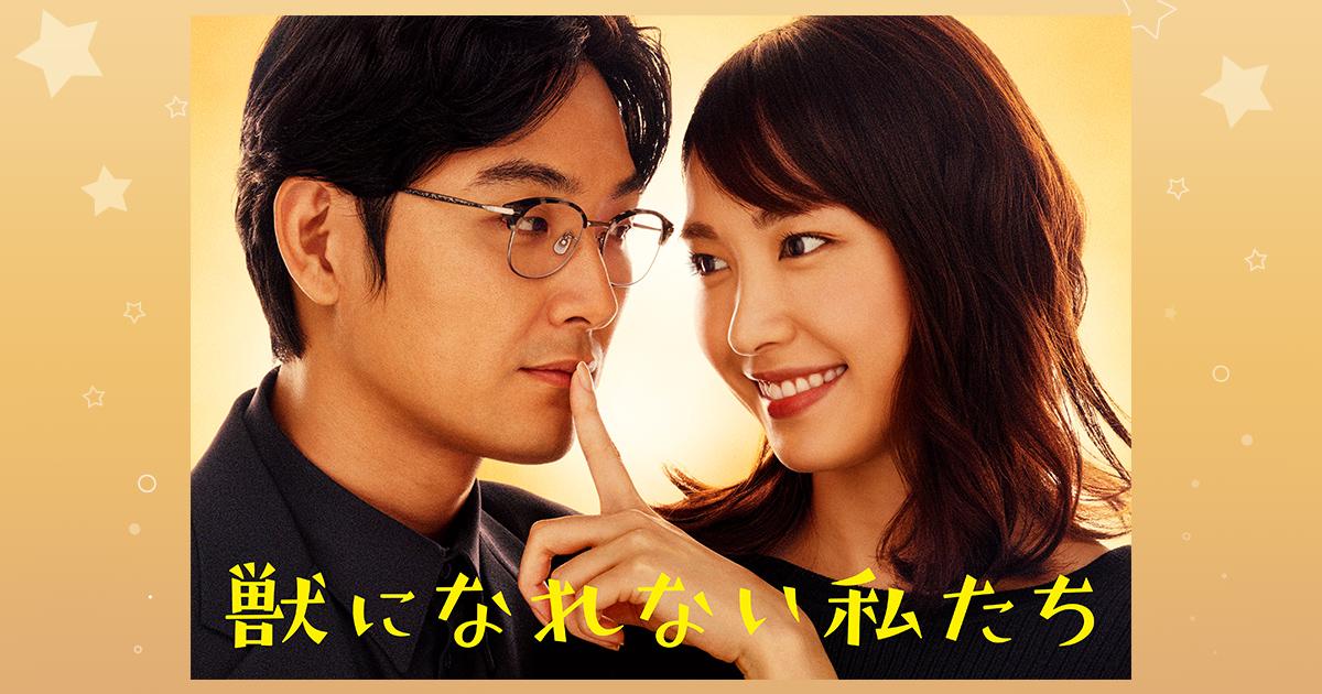獣になれない私たち|日本テレビ