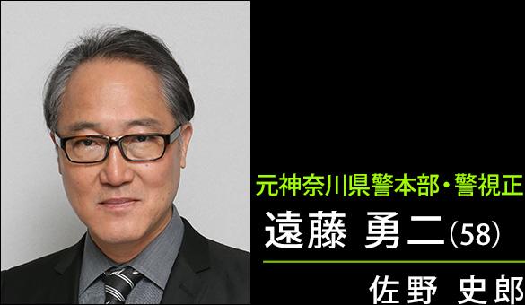 遠藤勇二(58)
