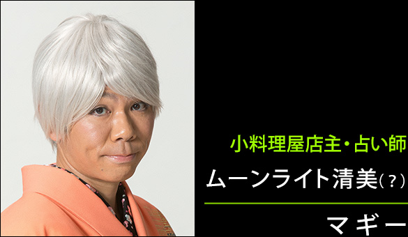 ムーンライト清美(?)