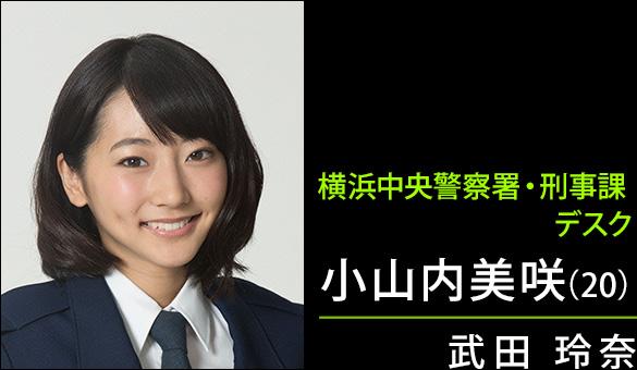 小山内美咲(20)