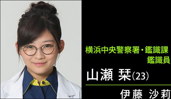 山瀬栞(23)