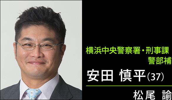 安田慎平(37)