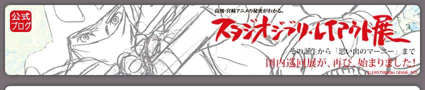高畑・宮崎アニメの秘密がわかるスタジオジブリ・レイアウト展その誕生から「コクリコ坂から」