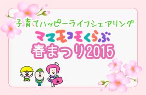 「ママモコモくらぶ 春まつり2015」