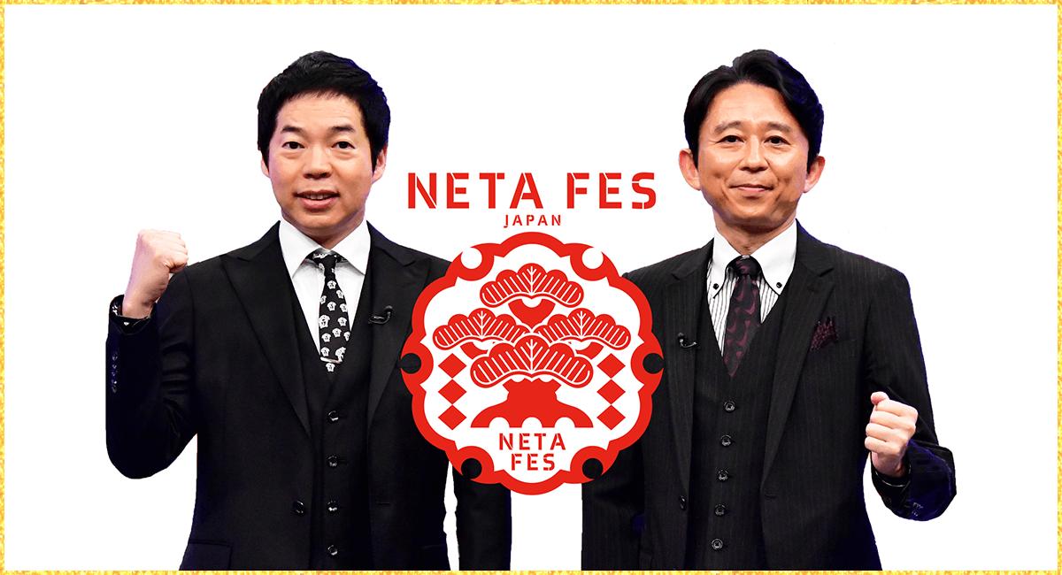 NETA FESTIVAL JAPAN