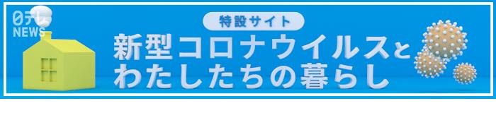 新型コロナウイルスと私たちの暮らし・日テレ特設サイト 日本テレビ