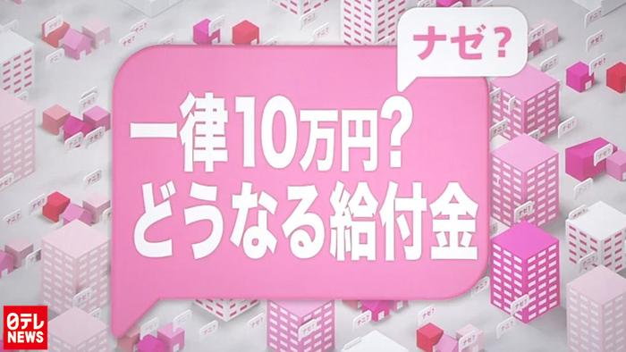 もらえる 万 円 国民 10 「新型コロナ」対策でもらえる10万円の給付金には 課税されるのか?