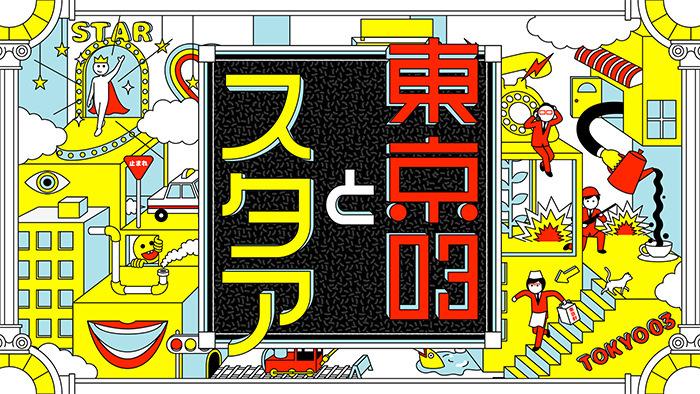 東京03とスタア 動画 2021年10月17日 21/10/17