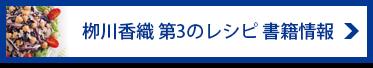 栁川香織 第3のレシピ書籍情報