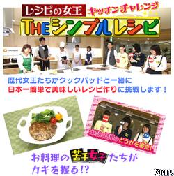 ★THEシンプルレシピ 絶賛放送中!