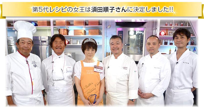 第5代レシピの女王は須田順子さんに決定しました!
