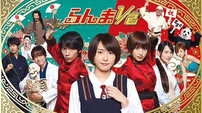 らんま1/2 日本テレビ