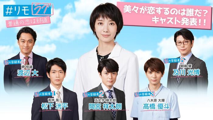 リモラブ ~普通の恋は邪道~ 7話 #07 第7話 動画 2020年12月2日