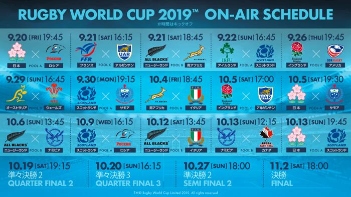 9月20日開幕まであと100日!日本テレビ系 全19試合の放送カード