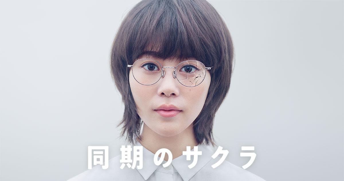 日本テレビ2019年10月期水曜ドラマ「同期のサクラ」公式サイト。