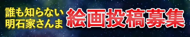 誰も知らない明石家さんま 第6弾|日本テレビ