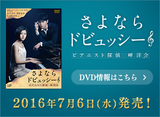 ドビュッシー さよなら 金曜ロードSHOW!特別ドラマ企画 さよならドビュッシー|日本テレビ