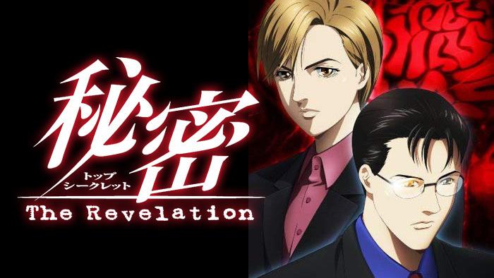 秘密(トップ・シークレット)~The Reveration~|日本テレビ