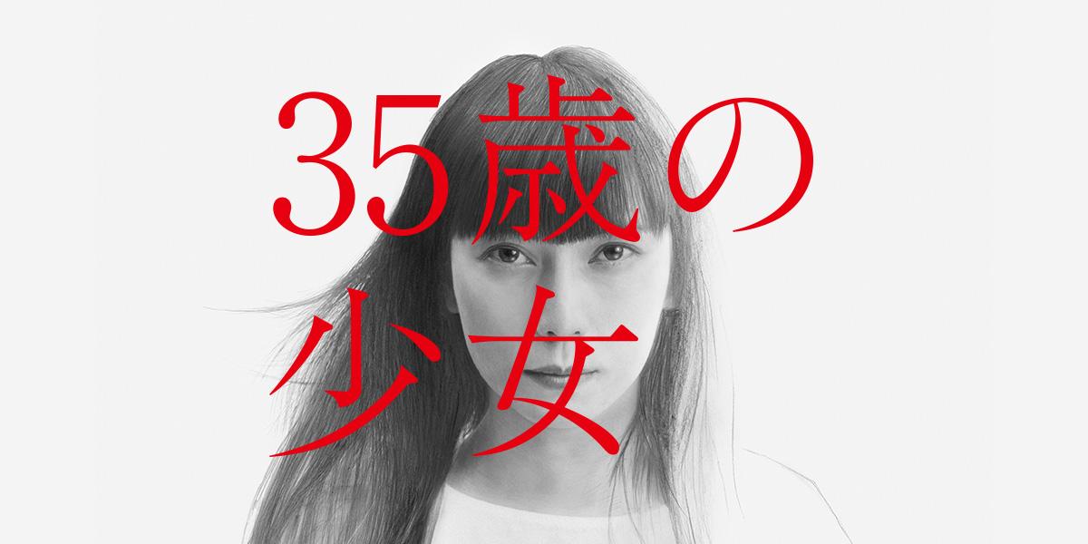 35歳の少女 8貫 動画 2020年11月28日 201128