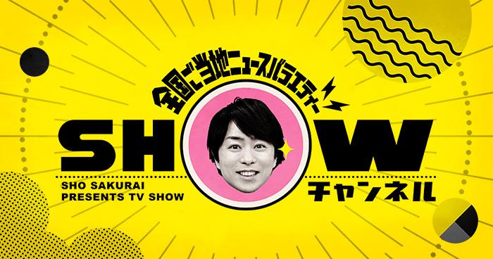 1億3000万人のSHOWチャンネル 動画 2021年1月23日