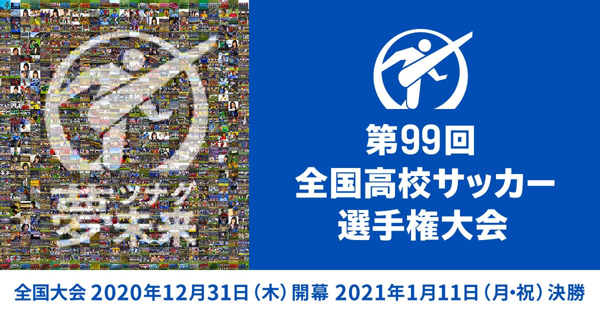 第99回全国高校サッカー選手権大会|日本テレビ