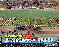 第79回全国高校サッカー選手権大...