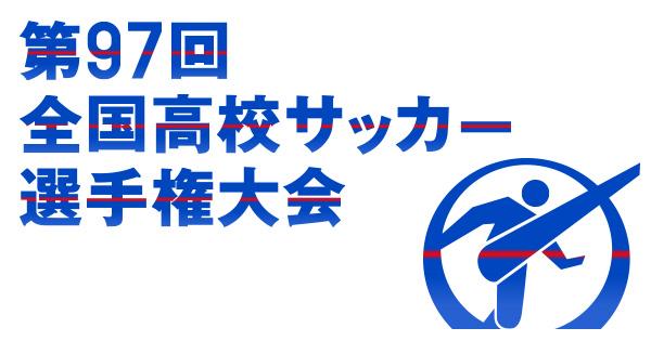 第97回全国高校サッカー選手権大会|日本テレビ