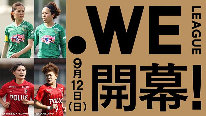 日本初の女子プロリーグ「WEリーグ」開幕!9月12日(日)優勝候補同士の開幕戦を日本テレビで生中継