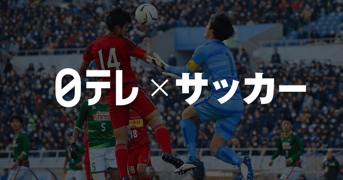 日本テレビ×サッカー