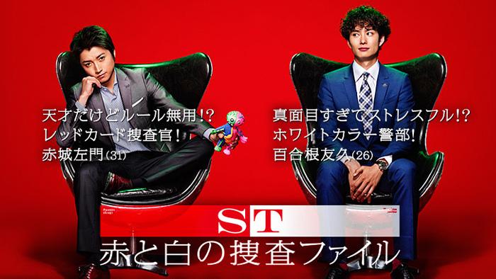 ST 赤と白の捜査ファイル 日本テレビ