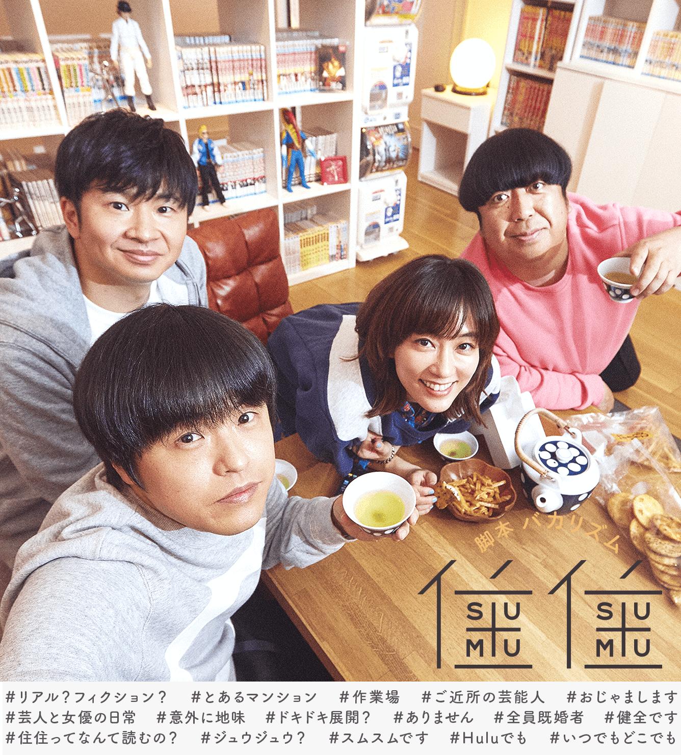 住住|日本テレビ
