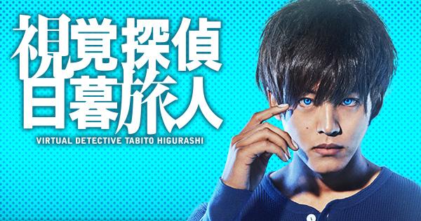 視覚探偵 日暮旅人|日本テレビ