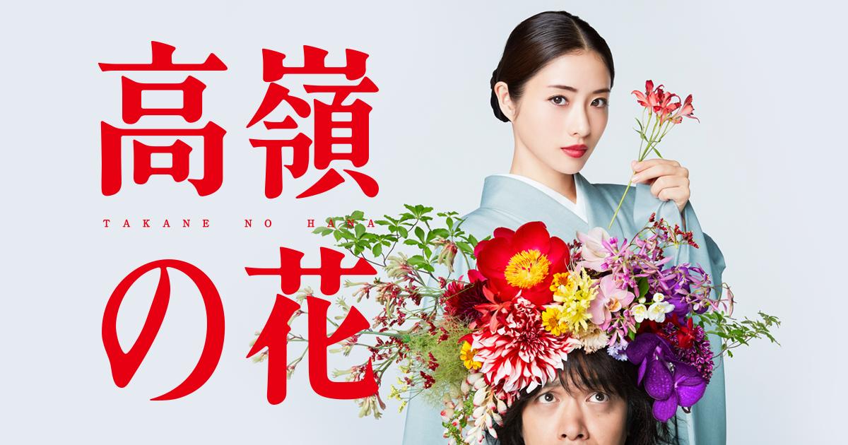 高嶺の花|日本テレビ