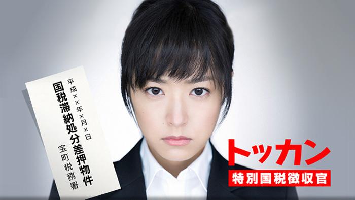 トッカン 特別国税徴収官 日本テレビ