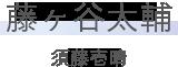 藤ヶ谷太輔(須藤壱晴)