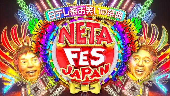 日テレお笑いの祭典ネタフェス3時間SP 動画 2021年9月8日 21/09/08