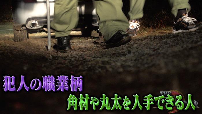 山賊 事件 の 埼玉