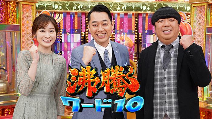 無料テレビで沸騰ワード10を視聴する